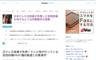 日本テレビ元局員が告発した安倍政権を利するような印象操作の実態