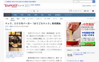 マクド、200円バーガー「おてごろマック」発売開始 ポテト&ドリンクとのセットは500円