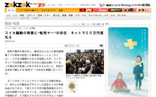"""スイカ騒動の背景に""""転売ヤー""""の存在 ネットで20万円落札も"""