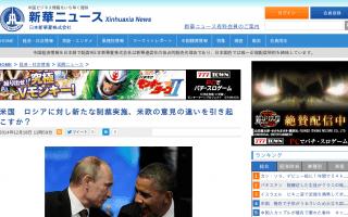 米国、ロシアに新たな制裁実施