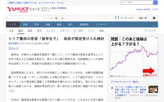日本政府、シリア難民「留学生で」限定受け入れ検討