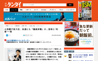 小渕優子前大臣、来週にも議員辞職か