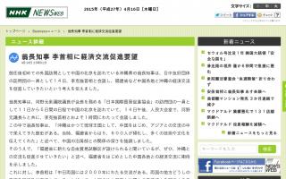 翁長知事 李首相に経済交流要望「沖縄はかつて琉球王国として栄えた。福建省からの帰化人が多くの技術や文化を伝えてくれた」