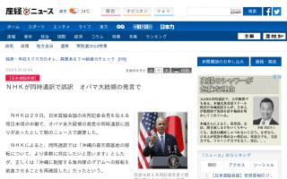 NHKが同時通訳で誤訳 オバマ大統領の発言で