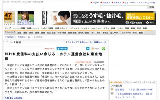 客室にテレビ設置のホテル運営会社に受信料6100万円の支払い命じるー東京地裁