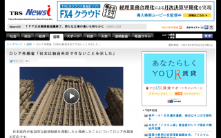 ロシア外務省「日本は独自外交できないことを示した」