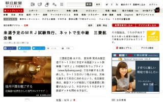 来週予定のMRJ試験飛行、ネットで生中継 三菱航空機[朝日新聞]