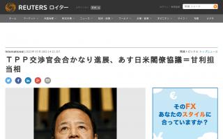TPP交渉官会合かなり進展、あす日米閣僚協議=甘利担当相