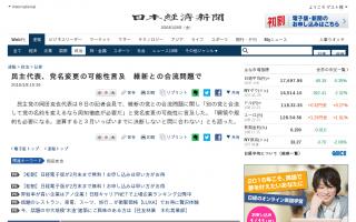 民主党の岡田代表、党名変更の可能性言及 維新との合流問題で