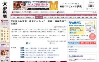 万引疑われ激高、店員にかみつく 京都、傷害容疑で女逮捕 [京都新聞]