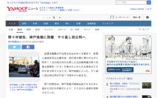 野々村竜太郎被告、神戸地裁に到着 やり直し初公判へ