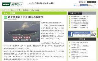 西之島周辺6キロ 噴火の危険性 [NHK]