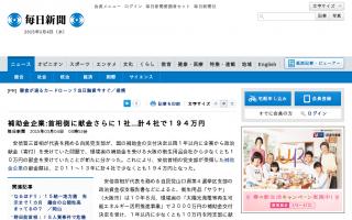 安倍首相、補助金を受けた企業からの献金 4社で194万円に