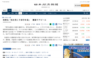 枝野幹事長「民主党こそ保守本流」