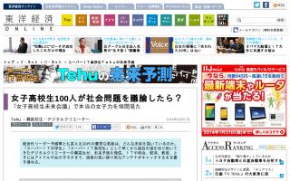 昭恵夫人 イベントで芸能事務所役員・谷口氏によるミス世界一吉松さん脅迫事件に言及「まあ報道されないでしょう」と皮肉