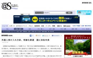 外国人受け入れ方針、明確化要望 国に浜松市長
