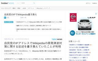 自民党のIPアドレスでWikipediaの原発津波対策に関する記述を書き換えていたことが判明 [ライブドア・ニュース]