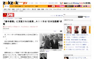 """「嫌中感情」に支配された結果…AIIBは""""日本包囲網""""状態"""