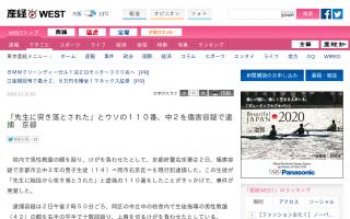 「先生に突き落とされた」とウソの110番、中2を傷害容疑で逮捕 京都