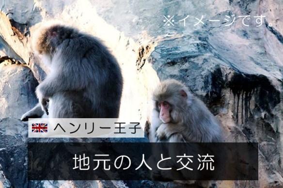 「スーパーJチャンネル」で、サル逃走の映像に「ヘンリー王子 地元の人と交流」というテロップを流すミス