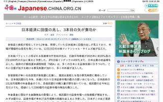 日本経済に回復の兆し、3本目の矢が奏功か・・・英フィナンシャル・タイムズ紙
