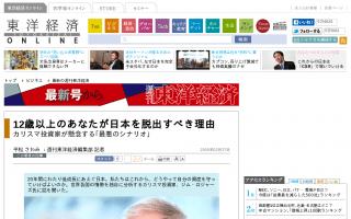 12歳以上のあなたが日本を脱出すべき理由 カリスマ投資家が懸念する「最悪のシナリオ」[東洋経済]