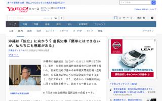 沖縄は「独立」に向かう? 翁長知事「簡単にはできないが、私たちにも尊厳がある」