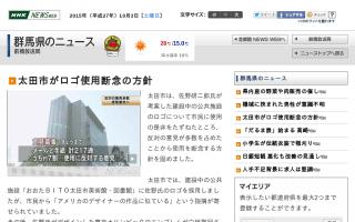 群馬県太田市、佐野研二郎氏考案の公共施設ロゴ、使用断念の方針…市民から反対意見多数