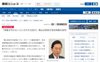「政権が代わるくらいの大きな話だ」鳩山元首相が安倍政権を批判