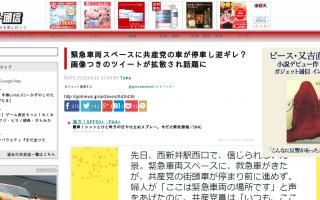 「事実と異なる内容がネット上で流されている」緊急車両スペースに停車し逆ギレ疑惑の共産党区議がブログで説明