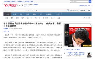菅官房長官「辺野古移設が唯一の解決策」翁長知事は首相との会談要求