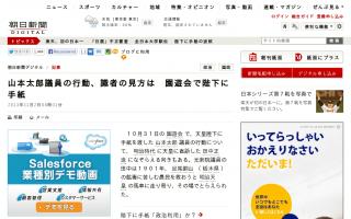 山本太郎議員の行動、識者の見方は「主権回復式典や五輪招致で皇室を利用してきた政府に批判の資格なし」