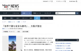 「世界で最も安全な都市」、大阪が首位