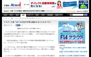 ケネディ大使「全ての女性が平等な機会を与えられるべき」横浜のシンポジウムで