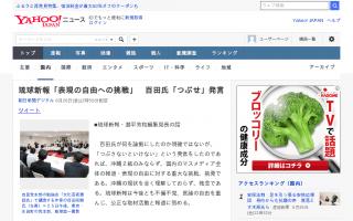 「琉球新報は不偏不党、これからも公正な報道に努める」百田氏発言に沖縄2紙が反論