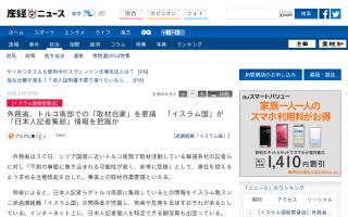 外務省、トルコ南部での「取材自粛」を要請「イスラム国」が「日本人記者集結」情報を把握か