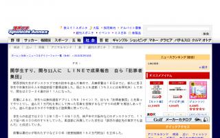 関西学院大生すり関与11人に…LINEで自ら「犯罪者集団」名乗り、盗んだ札束を写真投稿