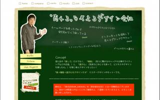 佐野氏事務所と同名の会社にいたずら電話などの風評被害