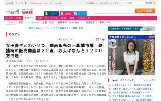 女子高生とわいせつ、動画販売の元奈良県葛城市議 逮捕時の販売動画は22点、収入はなんと1200万円超!