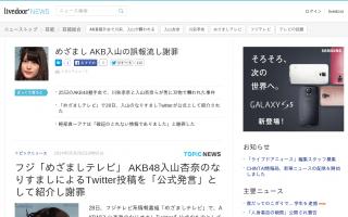 フジテレビ「めざましテレビ」AKB48入山杏奈のなりすましによるTwitter投稿を「公式発言」として紹介し謝罪