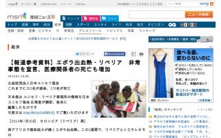 エボラウイルスへの対応でユニセフ・リベリア事務所、約100万米ドルの資金不足に―日本ユニセフ協会