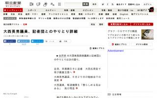 大西議員「腹が煮えたぎっているんですよ。朝日新聞の捏造記事に」