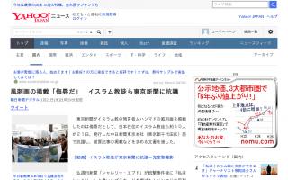 東京新聞、風刺画を掲載→イスラム教徒50人が東京新聞に抗議「報道の自由にも超えてはいけない限度がある」