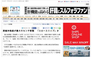 気象庁「千葉県沖の地震に注意」海底が最大6センチ移動、「スロースリップ」か