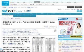 東京>神奈川>>>千葉>>>>>>栃木>群馬>埼玉>茨城が確定