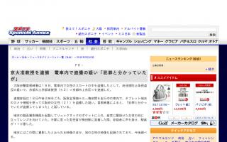 京大工学部准教授(52)を逮捕 電車内で20代の女性スカート内盗撮の疑い