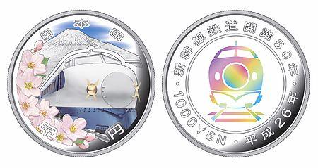 新幹線50周年で千円銀貨=初代「0系」のデザイン