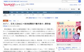 「日本人の利用は不可にすべきだ」カジノ解禁に関して厚労省が方針 依存症を懸念で