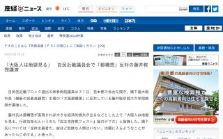 藤井教授「大阪人は地獄見る。行政効率化というのも『民主党詐欺フェスト』級のデマ」