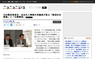 元内閣官房長官・仙谷氏「私は『売国奴』とまで言われています…ネットやメディアに警戒すべき」